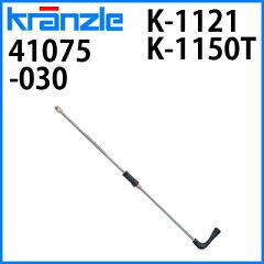 【K-1121/K-1150T用】クランツレアンダーボディランス41075-030