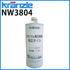 クランツレトランスミッションオイルNW3804