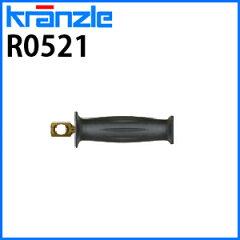 クランツレランスハンドルR0521
