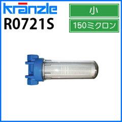 クランツレ給水口ビッグフィルター小(150ミクロン)R0721S