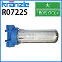 クランツレ給水口ビッグフィルター大(150ミクロン)R0722S