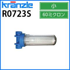 クランツレ給水口ビッグフィルター小(60ミクロン)R0723S