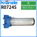 クランツレ給水口ビッグフィルター大(60ミクロン)R0724S