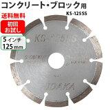 【お試し品】KS セグメントシルバー KS-125SS ダイヤモンドカッター【レビュープレゼント対象】