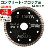 【お試し品】KS ターボウェーブ KS-105TW ダイヤモンドカッター【レビュープレゼント対象】