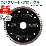 【お試し品】KS ターボウェーブ KS-125TW ダイヤモンドカッター_一般コンクリート_ブロック切断用【レビュープレゼント対象】