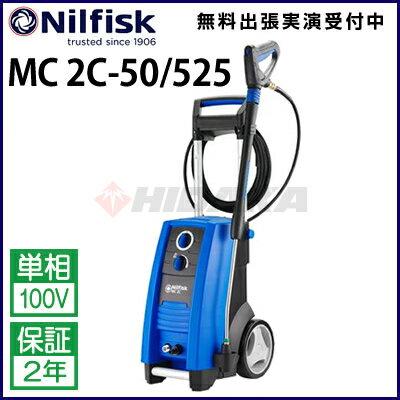 ニルフィスク 業務用 冷水高圧洗浄機(100V)MC 2C-50/525 60Hz(mc2c-50525-60)