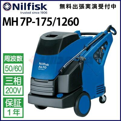 ニルフィスク 業務用 200V温水高圧洗浄機 MH 7P-175/1260 mh7p-1751260