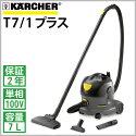 ケルヒャー業務用ドライクリーナーT7/1プラス(T7/1Plus掃除機)