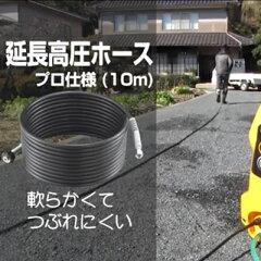 リョービ延長高圧ホース10mプロ仕様(6710057)