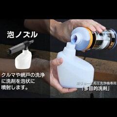 リョービ洗浄剤噴射ノズル(泡ノズル/フォームノズル)(6710127)