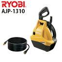 【高圧洗浄機】 静音 洗車 リョービ 家庭用 AJP-131