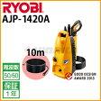 リョービ 家庭用高圧洗浄機 AJP-1420A標準セット+ヒダカ延長高圧ホース10mセット ajp-1420-hkp-0001