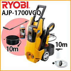【当店だけのオリジナル洗車セット!】リョービ家庭用高圧洗浄機AJP-1700VGQ洗車セット【RYOBI】