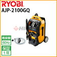 高圧洗浄機 リョービ 家庭用 AJP-2100GQ(標準セット)60Hz【RYOBI】