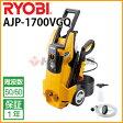 高圧洗浄機 AJP-1700VGQ 高圧洗浄機 【リョービ(RYOBI)】