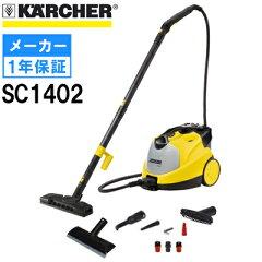 ケルヒャースチームクリーナーSC1402商品画像