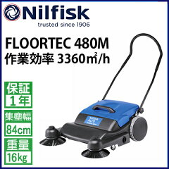 ニルフィスク 業務用 手押し式 スイーパー FLOORTEC 480M