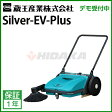 蔵王産業 業務用 手押し式スイーパー シルバー EVプラス ( silver-ev-plus )