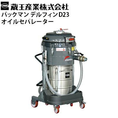 蔵王産業 業務用 産業用 200V 液体回収専用バキュームクリーナー バックマン デルフィン D23 オイルセパレーター 真空掃除機 Vacman Delfin 切削油回収に