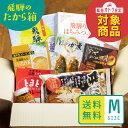 【500円OFFクーポン対象】飛騨のたから箱 福袋 お菓子&