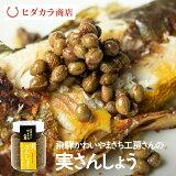 実山椒佃煮 70g 常温 ご飯のお供 おつまみ 実さんしょう 山椒 お試し 飛騨かわいやまさち工房 飛騨のうまいもの