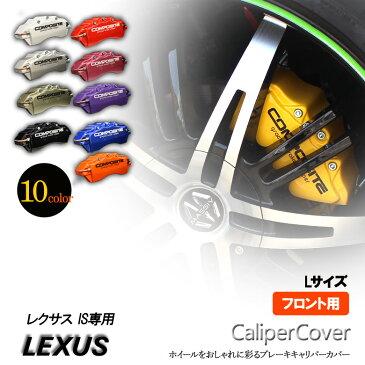 【ブレーキ キャリパーカバー レクサス IS フロント グラシアス オリジナル 10色 左右セット 車種専用設計