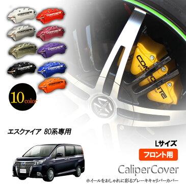 【ブレーキ キャリパーカバー エスクァイア 80系フロント グラシアス オリジナル 10色 左右セット 車種専用設計