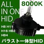 バラスト一体型HID6000KH8/H9/H11H16HB3HB4オールインワンHIDカプラーオン取付1年保証