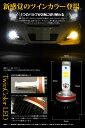 【6/15 エントリーでポイント最大5倍】あす楽 H11 フォグランプ Gracias ツインカラー LEDライトキット ホワイト イエロー アコード CU2(H20/12〜) スイッチ切替式 6000K/3000K 左右セット 2