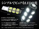 【9/19-24エントリーで最大P43.5倍】あす楽 ポジションランプ エスティマ アエラス ACR/GCR5#系(H24/5〜H28/5) T10/T16 ホワイト3chip 13連 SMD LED ウェッジ球 左右セット 2