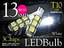 ハイゼットトラック S200/210P(H16/12〜H26/8) ポジションランプ LED ウェッジバルブ 3chip 9連 SMD T10/T16兼用 ホワイト 汎用 左右セット【即日発送】