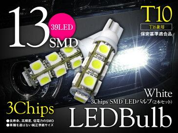 あす楽 ポジションランプ セレナ C26 ハロゲン仕様車(H25/12〜H28/7) T10/T16 ホワイト3chip 13連 SMD LED ウェッジ球 左右セット