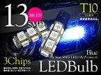LED ウェッジバルブ 3chip 13連 SMD T10/T16兼用 ブルー ポジションランプ ライセンスランプ 汎用 左右セット【即日発送】