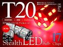 プレマシー CW系(H22/7〜) ブレーキ テール&ストップランプ LED ステルスタイプ ウェッジバルブ 17チップ T20/T20ピンチ部違い 兼用 ダブル球 レッド SUMSUNG5630 汎用 左右セット【即日発送】
