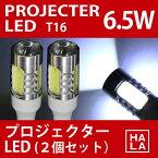 T10T16兼用3WプロジェクターLEDバルブホワイトCREE製3WLEDとレンズが照射距離を高める