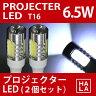 トヨタ 86(ハチロク) ZN6 バックランプ対応 T16 6.5W プロジェクターLEDバルブ ホワイト シャープなライトがバックモニターを効果的に