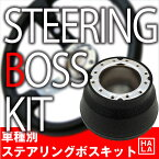 【S176】大恵ステアリングボスキットdaikeiBOSSステアリング交換時必須