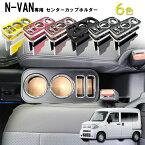 ISBアイエスビーホンダN-VANエヌバン専用JJ1'18/7~センターカップホルダー日本製カラー6色