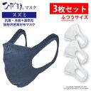 【新商品】ひだまりマスク スズミ3枚セット(ふつうサイズ)日本製 夏用マスク 涼しいマスク 冷感マスク 布マスク / 医療用ではありません