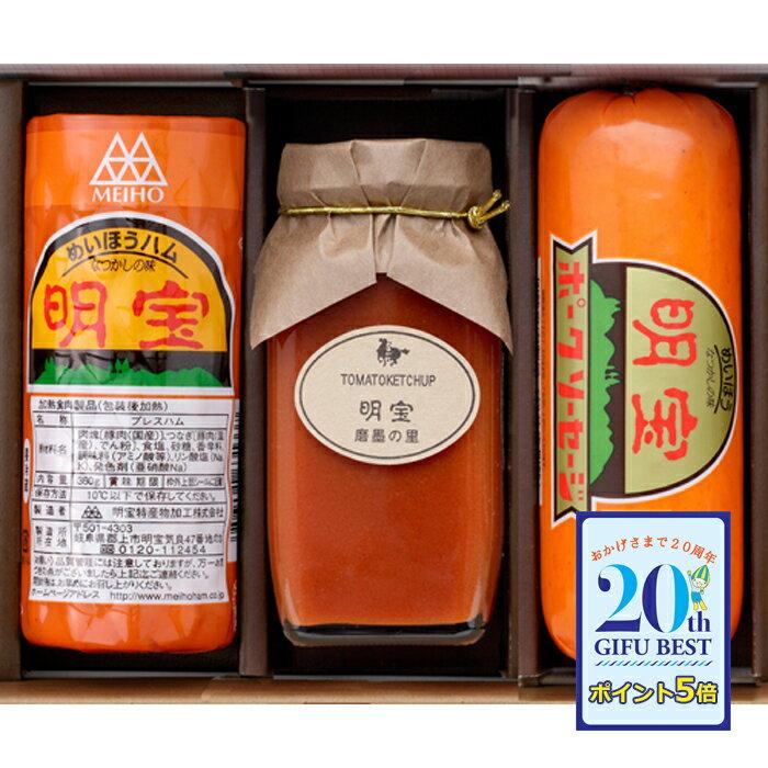 明宝ハム・明宝とまとけちゃっぷ・ポークソーセージ詰め合わせ3本セット