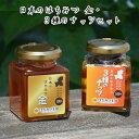 送料無料 はちみつ王国 日本のはちみつ金 3種のナッツセット 岐阜県産