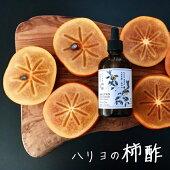 リバークレスハリヨの柿酢「熟成生搾り」100ml