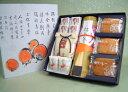 和菓子 ギフト つちやの銘菓選1 柿の和菓子セット ギフト