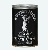 キッチン飛騨ロイヤルカレー430g(約2〜3人分)高山市土産品振興奨励制度新作土産品