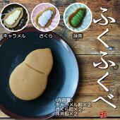 送料無料御菓子司松野屋ふくふくべ6個入養老キャラメルさくら抹茶どら焼き