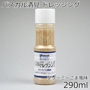 パスカル清見 ドレッシング クリーミーごま風味 290ml 胡麻 pascal kiyomi ごまドレ