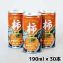 木本商会 柿ジュース 190ml 30本 岐阜の富有柿 かきドリンク 果汁30% 珍しい ロングセラー