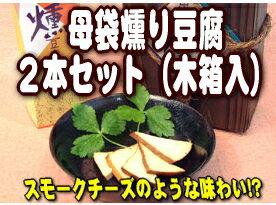 母袋燻り豆腐(2本セット) ギフト プレゼント 御礼 お礼 誕生日 御祝い お祝 贈答品 内祝