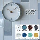 杉浦製陶株式会社GLAZEDCLOCK8色からお選びいただけます